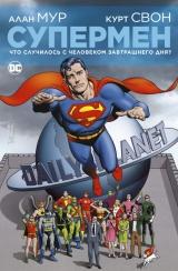 Комікс російською мовою «Супермен. Що трапилося з Людиною Завтрашнього Дня?»