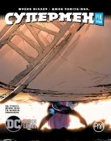 Комікс українською мовою «Супермен. Рік перший»