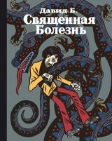 Комікс російською мовою «Священна хвороба»