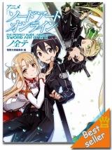Артбук Sword Art Online the Perfect Guide: Animation Art Book ( JAPAN IMPORT)