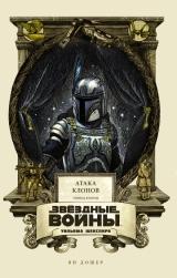 Книга на русском языке Звёздные войны Уильяма Шекспира. Эпизод II. Атака клонов
