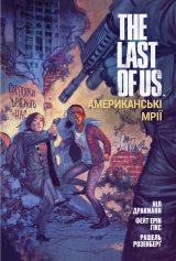 Комикс на украинском языке «The Last of Us. Американські Мрії»