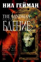Комикс на русском языке «The Sandman. Песочный человек. Книга 10. Бдение»