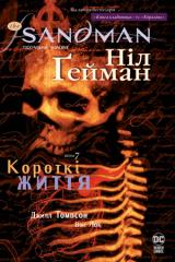 Комикс на украинском языке «The Sandman. Пісочний чоловік. Том 7»