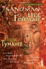 Комікс українською мовою «The Sandman. Пісочній чоловік. Том 4. Пора туманів»