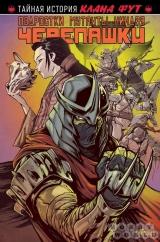 комікс Підлітки мутанти ніндзя ЧЕРЕПАШКИ. Таємна історія клану ФУТ