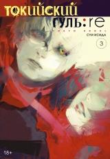 Манга «Токийский гуль: re» том 3