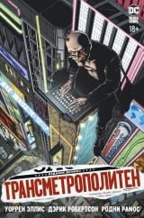 Комикс на русском языке «Трансметрополитен. Книга 1. Снова в Городе. Жажда жизни»