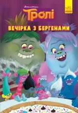 Комикс на украинском языке «Тролі. Вечірка з бергенами»