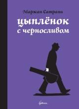 Комікс російською мовою «Курча з чорносливом»