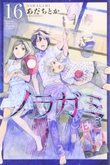 Ліцензійна манга японською мовою «Kodansha Gekkan Magazine KC Adachi Toka Noragami 16»