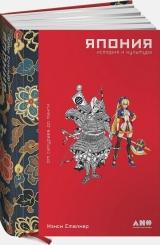 Япония. История и культура: от самураев до манги   Нэнси Сталкер