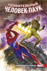 Комікс російською мовою «Дивовижна Людина-Павук. Світовий рівень. Том 6»