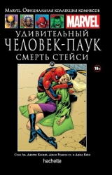 """Комікс російською мовою """"Дивовижна Людина-павук. Смерть Стейсі. Офіційна колекція Marvel №111"""""""