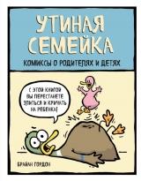 Комікс російською мовою «Качина сімейка. Комікси про батьків і дітей»