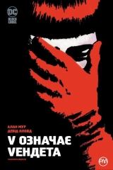 Комикс на украинском языке «V означає Vендета. Абсолютне видання»