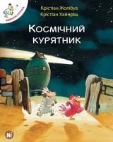 Комикс на украинском языке «Відважні курчата. Том 2. Космічний курятник»