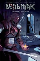 Комікс російською мовою «Відьмак. З плоті і полум'я»