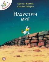 Комикс на украинском языке «Відважні курчата. Том 1. Назустріч мрії»