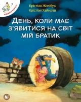 Комикс на украинском языке «Відважні курчата. Том 3. День, коли має з'явитися мій братик»