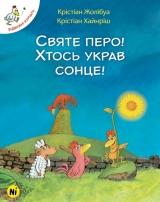 Комикс на украинском языке «Відважні курчата. Том 4. Святе перо! Хтось украв сонце!»
