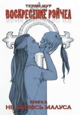 Комикс на русском языке «Воскресение Рэйчел. Книга 2. Не убоюсь Малуса»