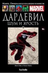 Комікс російською мовою «Дардевіл. Шум і лють. Офіційна колекція Marvel №136»
