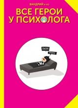 Комікс російською мовою «Всі герої у психолога»
