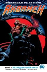 Комикс на русском языке «Вселенная DC. Rebirth. Аквамен. Книга 2. Восхождение Черной Манты»