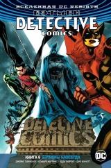 Комикс на русском языке «Вселенная DC. Rebirth. Бэтмен. Detective Comics. Книга 6. Бэтмены навсегда»