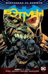 Комикс на русском языке «Вселенная DC. Rebirth. Бэтмен. Книга 3. Я — Бэйн»
