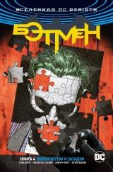 Комикс на русском языке «Вселенная DC. Rebirth. Бэтмен. Книга 4. Война Шуток и Загадок»
