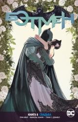 Комикс на русском языке «Вселенная DC. Rebirth. Бэтмен. Книга 6. Свадьба»