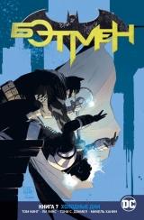 Комікс російською мовою «Всесвіт DC. Rebirth. Бетмен. Книга 7. Холодні дні»