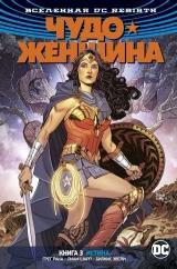 Комикс на русском языке «Вселенная DC. Rebirth. Чудо-Женщина. Книга 3. Истина»
