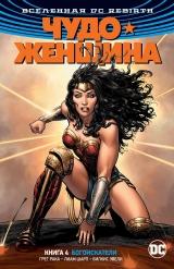 Комикс на русском языке «Вселенная DC. Rebirth. Чудо-Женщина. Книга 4. Богоискатели»