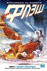 Комикс на русском языке «Вселенная DC. Rebirth. Флэш. Книга 3. Негодяи: Перезарядка»