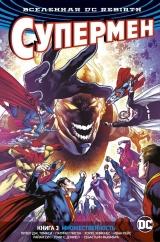 Комикс на русском языке «Вселенная DC. Rebirth. Супермен. Книга 3. Множественность»