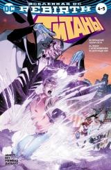 Комикс на русском языке «Вселенная DC. Rebirth. Титаны #4-5; Красный Колпак и Изгои #2»
