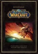 Артбук «Вселенная World of Warcraft. Коллекционное издание»