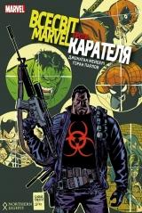 Комікс українською мовою «Всесвіт Marvel проти Карателя»