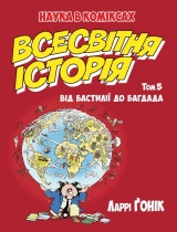 Комикс на украинском языке «Всесвітня історія. Том 5. Від Бастилії до Багдада»