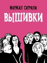 Комікс російською мовою «Вишивки»
