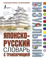 Японсько-російський візуальний словник з транскрипцією
