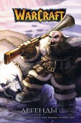 Комікс російською мовою «Warcraft: Легенди. Том 3»
