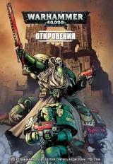 """Комікс російською мовою """"Warhammer 40.000. Одкровення"""""""