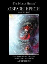 Артбук Warhammer 40.000. Образи Єресі. Том 2
