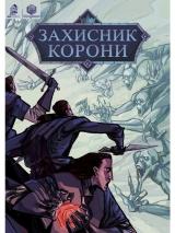 Комикс на украинском языке «Захисник Корони»