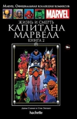 """Комікс російською мовою """"Життя і смерть Капітана Марвела. Книга 2. Офіційна колекція Marvel №102"""""""