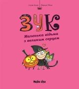 Комикс на украинском языке «Зук. Том 1. Маленька відьма з великим серцем»